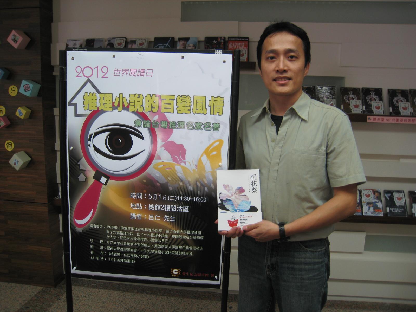 呂仁先生、書與海報