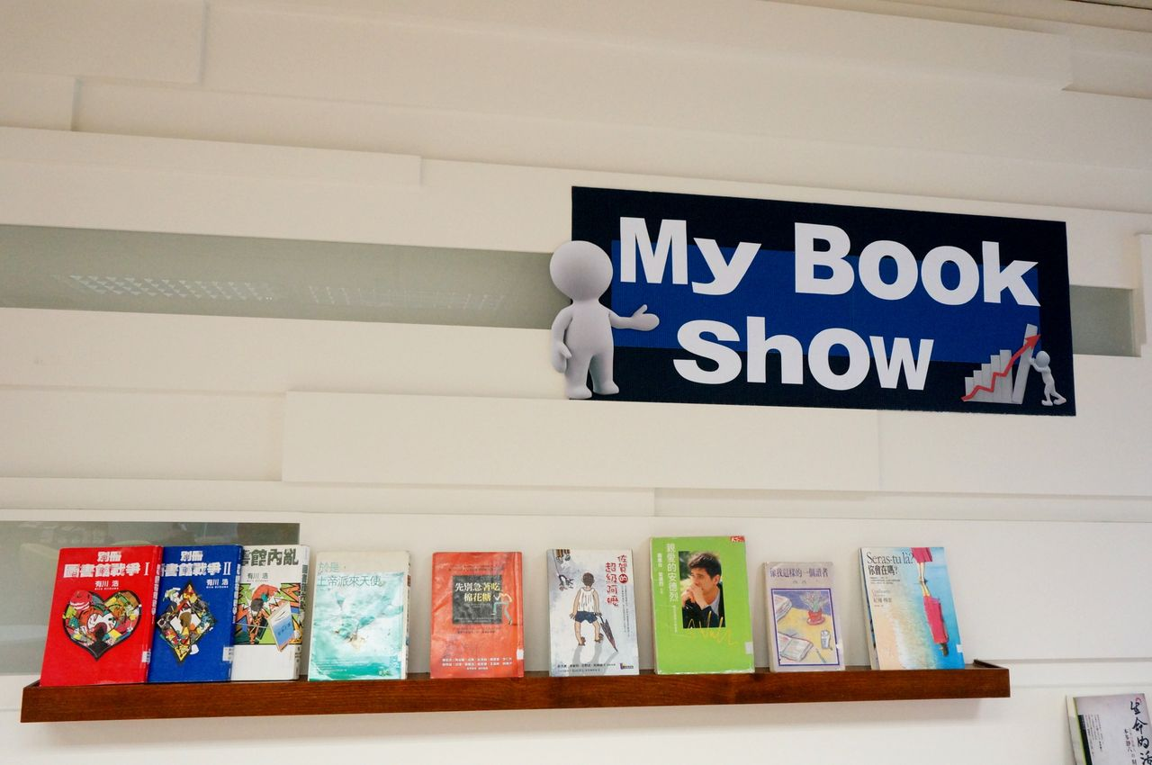 my book show